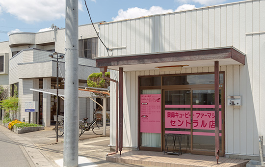 キューピー・ファーマシー セントトラル店
